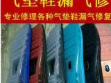 苏州常熟耐克阿迪气垫鞋漏气修理充气修补气更换