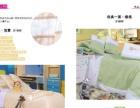 丹尼丽莎加盟 家纺床品 投资金额 1万元以下