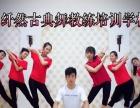 古典舞教练班教练员培训瑜伽爵士