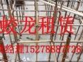 柳州钢管、扣件、顶托出租,承接临时装修架