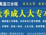 四川電大溫江大專本科全面招生,會計學,工商,建筑