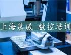 上海青浦哪里有加工中心编程操作技术培训学习的上海泉威学校