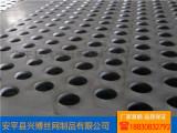 铝板冲孔网图片,价格公道的铝板冲孔网兴博丝网制品专业供应