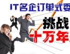 杭州北大青鸟能保证就业吗?