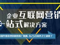 郑州高品质的网络推广优化公司 郑州平台托管