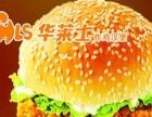 华莱士汉堡加盟/炸鸡汉堡加盟/西餐咖啡厅加盟