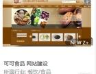 迎奥运送惊喜 在武汉做网站就找小邓:15871778905