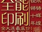 中国设计策划行业领跑者,玩转设计的大连标杆企业