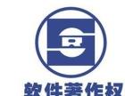 南京公司软件著作权发表代办 软著代发就找睿度会计师事务所