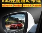 汽车bsd盲区监测系统,盲点监测系统,并线变道辅助系统