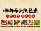 河南信誉好的纸包鱼加盟公司-可信赖的纸包鱼加盟