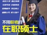 免联考MBA短期留学mba硕士免联考在职研究生