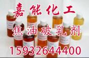 焦油破乳剂专业供应商_嘉能化工-天津焦油破乳剂厂