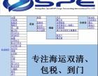 花都区新华国际快递/空运/海运DDU DDP CIF FOB