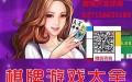驻马店麻将游戏开发定制 最全棋牌游戏开发商