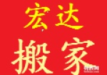 重庆各区搬家公司