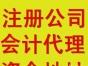 金航会计公司工商注册