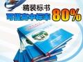 清远/特急标书/会议资料/PPT/生产制作装订中心