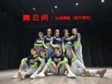 南宁舞蹈培训爵士包教会包分配舞蹈运营管理创业