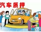 齐齐哈尔汽车抵押贷款不押车利息低