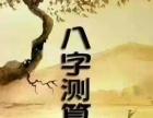 陕西西安专业八字预测、起名、六爻、择日、化煞解灾等