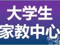 桂林大学博雅大学生家教怎么样大学生家教辅导有效果么