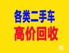 上海二手面包车回收价格