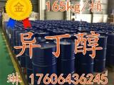 山东异丁醇生产厂家价格 工业级异丁醇企业价格 国标异丁醇
