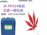 铁系磷化除油除锈磷化钝化三合一四合一磷化清洗剂管道常温磷化液
