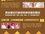 芮娜皇宫美容加盟,知明影视明星,李彩桦亲情代言-全球加盟网