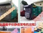 中山柴油发电机出租公司