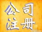 专注广州公司注册 道路运输许可证办理 食品经营许可证