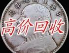 哈尔滨钱币价格表,哈尔滨邮票价格表