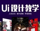 深圳UI设计培训 界面交互设计培训 UED交互设计