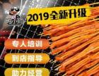 鐵板鴨腸+小肉串+小吃,2019店店火爆全國加盟