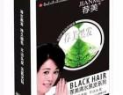 荐美清水黑发多少钱一盒/真的那么灵吗