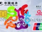 惠民卡 中国桂农办卡门槛低 快 可消费 零首付购车