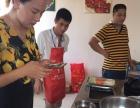 学习正宗【鲜美开心花甲】广州开心花甲粉技术培训
