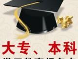 赤峰成人提升学历的学校丨学历提升适合人群