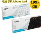 RAPOO雷柏E630苹果超薄ipad蓝牙键盘无线iphone手