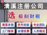 東莞清溪會計師事務所代辦營業執照代理記賬