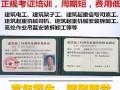 上海建筑司索工考证复训,司索工操作证