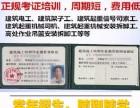 上海建筑电焊工证考证,上海建筑电工证考证