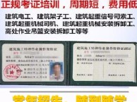 上海建筑电焊工考证复训,中级焊工证考证