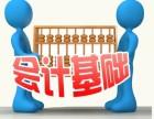 深圳市宝安福永哪里有会计基础班
