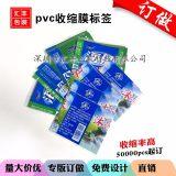 pvc热收缩膜标签订做厂家