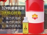 L-HM32号抗磨液压油