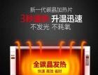 白沟 全新碳纤维电暖器