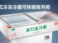 冰力宝冷柜 敞开式猪肉柜厂家直销蜂窝式冰箱冷藏冷冻展示柜商用