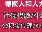 霸州、大廠、香河、燕郊個稅代繳代辦代發工資